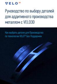 Руководство по выбору деталей для АП металлом с VELO3D_Страница_1